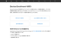 Device Enrollmentを使う