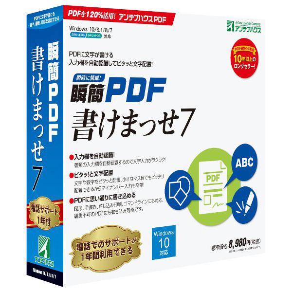 瞬簡PDF 書けまっせ 7(FMDIS00733)