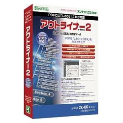 アウトライナー2 for Windows MPD20(FMDIS00656)