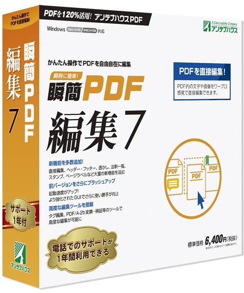 瞬簡PDF 編集 7(FMDIS01174)