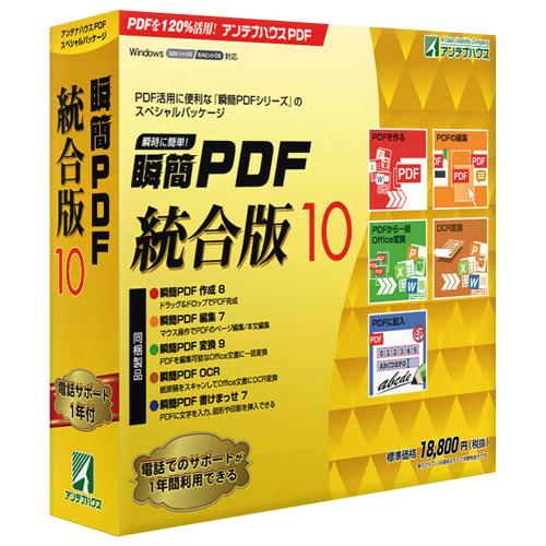 瞬簡PDF 統合版 10(FMDIS01175)