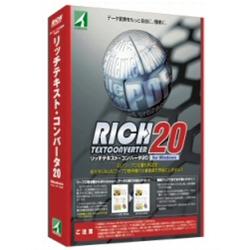 リッチテキスト・コンバータ20for Windows RTC20(FMDIS00657)