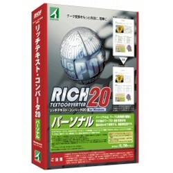 リッチテキスト・コンバータ20パーソナルfor Windows PRT20(FMDIS00658)