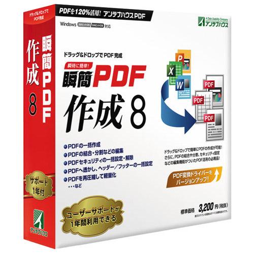 瞬簡PDF 作成 8(FMDIS01176)
