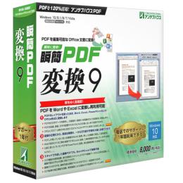 瞬簡PDF 変換 9 SRT90(FMDIS00660)