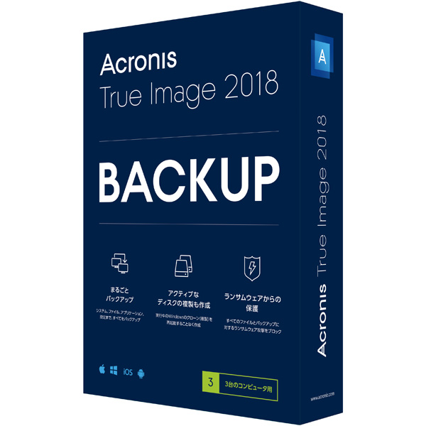 Acronis True Image 2018 3 Computers(FMDIS01177)