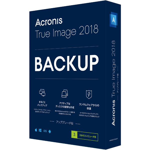 Acronis True Image 2018 3 Computers Version Upgrade(FMDIS01178)