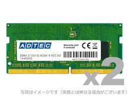 DDR4-2133 SO-DIMM ECC 16GB×2枚 ADS2133N-E16GW(FMDI007558)