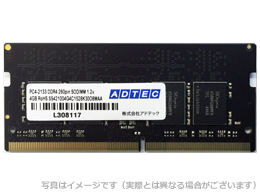 DDR4-2133 260pin SO-DIMM 4GB 省電力 型番:ADS2133N-X4G(FMDI010872)