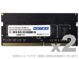 DDR4-2133 260pin SO-DIMM 4GB×2枚 省電力 型番:ADS2133N-X4GW(FMDI010873)