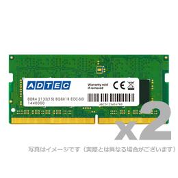 DDR4-2400 SO-DIMM ECC 4GB×2枚 ADS2400N-E4GW(FMDI007574)