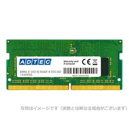 DDR4-2400 SO-DIMM ECC 8GB 省電力 ADS2400N-HE8G(FMDI007577)