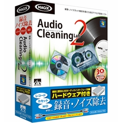 Audio Cleaning Lab 2 ハードウェア付き SAHS-40770(FMDIS00922)