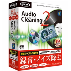 Audio Cleaning Lab 2 接続ケーブル2本付き SAHS-40771(FMDIS00923)
