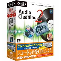 Audio Cleaning Lab 2 プレミアムハードウェア付き SAHS-40785(FMDIS00927)