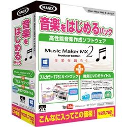 Music Maker MX2 音楽をはじめるパック(FMDIS00942)