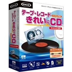 テープ・レコード きれいに CD ハードウェア付き Windows8対応版(FMDIS00946)
