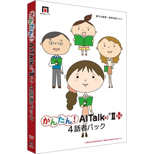 かんたん!AITalk II Plus -4話者パック-(FMDIS00365)