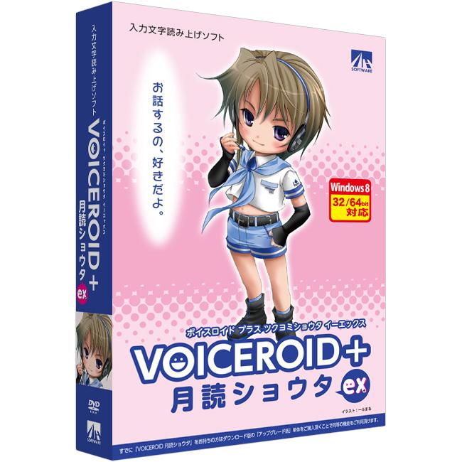 VOICEROID+ 月読ショウタ EX(FMDIS00367)