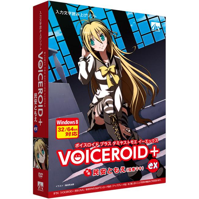 VOICEROID+ 民安ともえ EX(FMDIS00368)