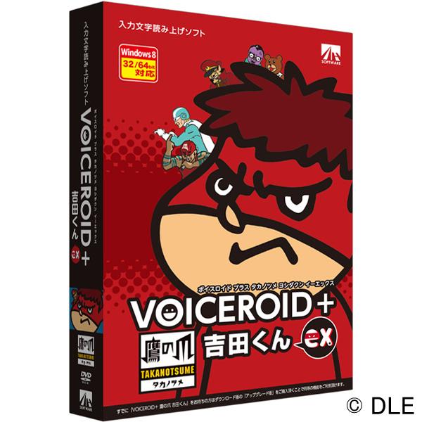 VOICEROID+ 鷹の爪 吉田くん EX(FMDIS00369)