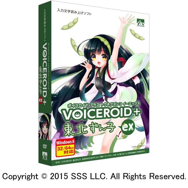 VOICEROID+ 東北ずん子 EX(FMDIS00371)