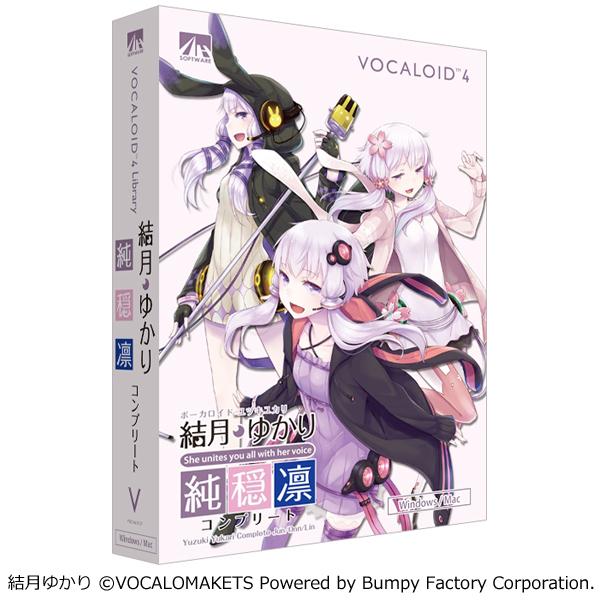 VOCALOID4 結月ゆかり コンプリート 純・穏・凛(FMDIS00956)