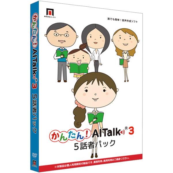 かんたん!AITalk 3 -5話者パック-(FMDIS00971)