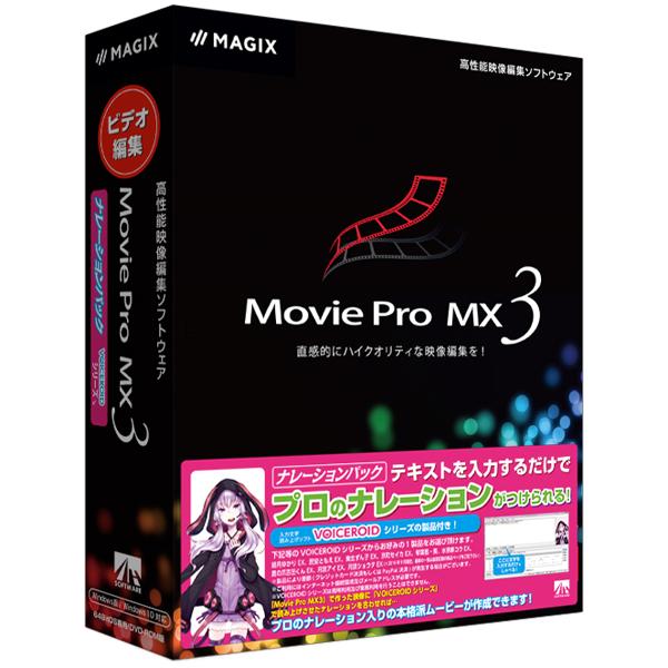 Movie Pro MX3 �i���[�V�����p�b�N SAHS-41005(FMDIS00749)