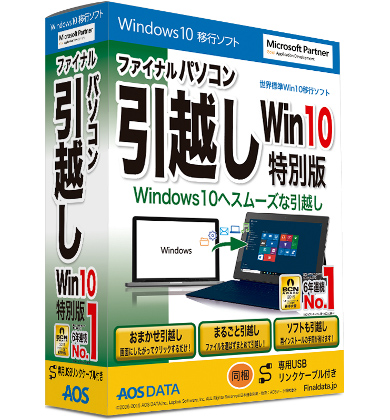 ファイナルパソコン引越しWin10特別版 専用USBリンクケーブル付 FP7-2(FMDIS00518)