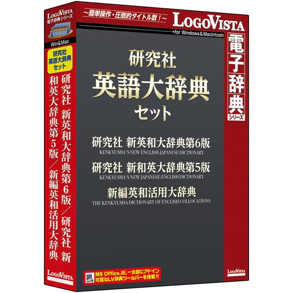 研究社 英語大辞典セット LVDST14010HV0(FMDIS00760)