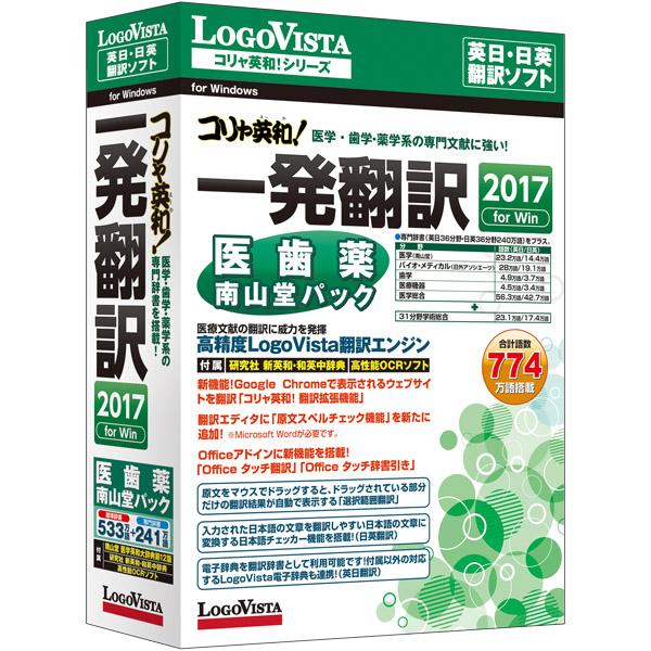 コリャ英和!一発翻訳 2017 for Win 医歯薬南山堂パック LVKDNX17WR0(FMDIS00766)