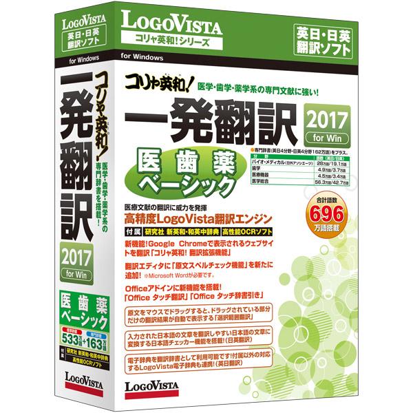 コリャ英和!一発翻訳 2017 for Win 医歯薬ベーシック LVKIDX17WR0(FMDIS00767)