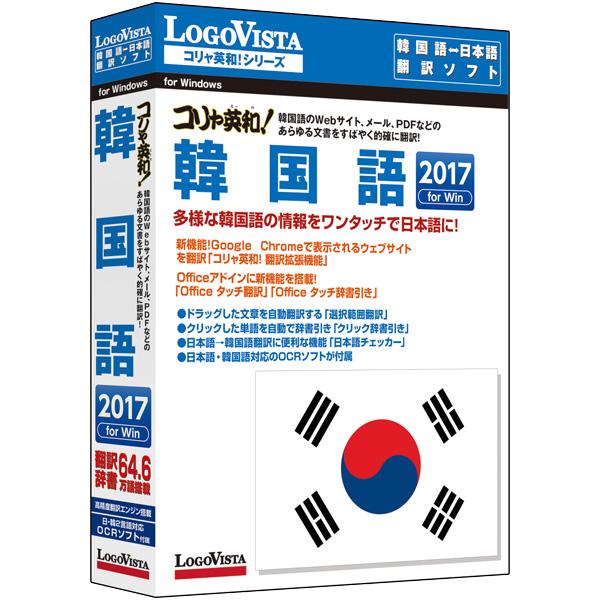 コリャ英和!韓国語 2017 for Win LVKKWX17WR0(FMDIS00771)