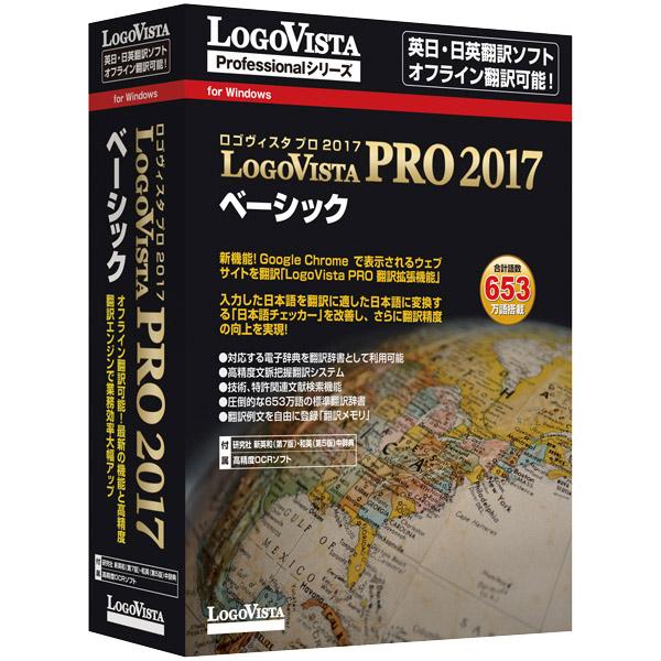 LogoVista PRO 2017 ベーシック LVXESX17WV0(FMDIS00777)