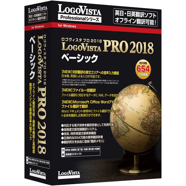 LogoVista PRO 2018 ベーシック(FMDIS01186)