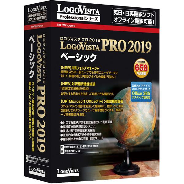 LogoVista PRO 2019 ベーシック(FMDIS01312)
