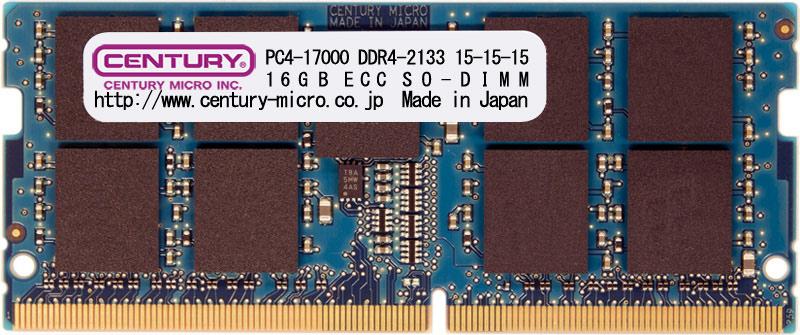 産業機器向け PC4-17000/DDR4-2133 16GB ECC SO-DIMM 日本製 CD16G-SOD4UE2133(FMDI007590)