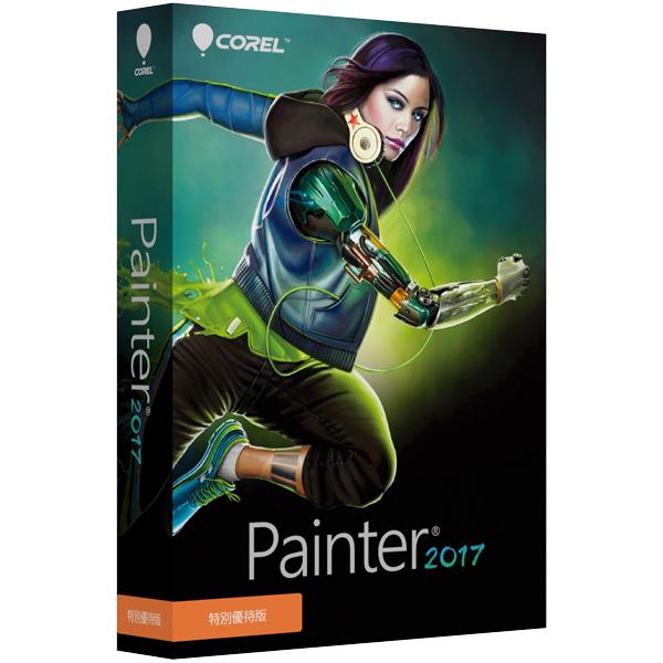 Painter 2017 特別優待版(FMDIS00978)