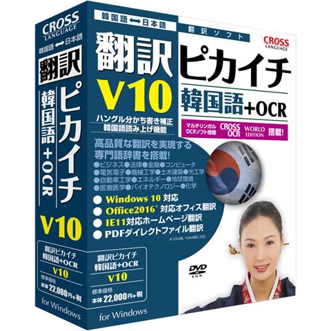 翻訳ピカイチ 韓国語 V10+OCR(FMDIS00779)