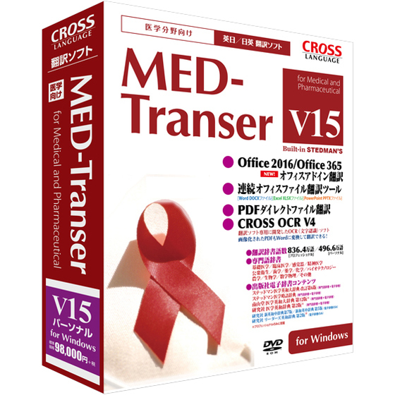 MED-Transer V15 パーソナル for Windows(FMDIS00783)