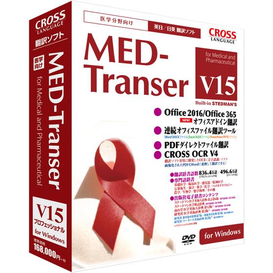 MED-Transer V15 プロフェッショナル for Windows(FMDIS00784)