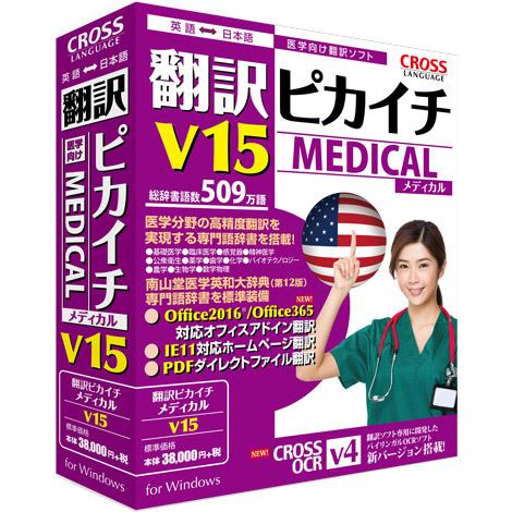 翻訳ピカイチ メディカル V15 for Windows(FMDIS01069)