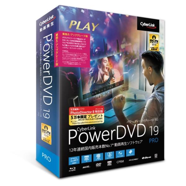 PowerDVD 19 Pro 乗換え・アップグレード版(FMDIS01365)