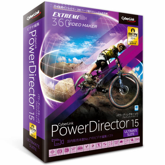 PowerDirector 15 Ultimate Suite 通常版 PDR15ULSNM-001(FMDIS00789)