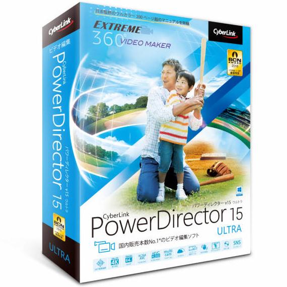 PowerDirector 15 Ultra 通常版 PDR15ULTNM-001(FMDIS00791)