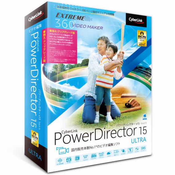 PowerDirector 15 Ultra 乗換え・アップグレード版 PDR15ULTSG-001(FMDIS00792)