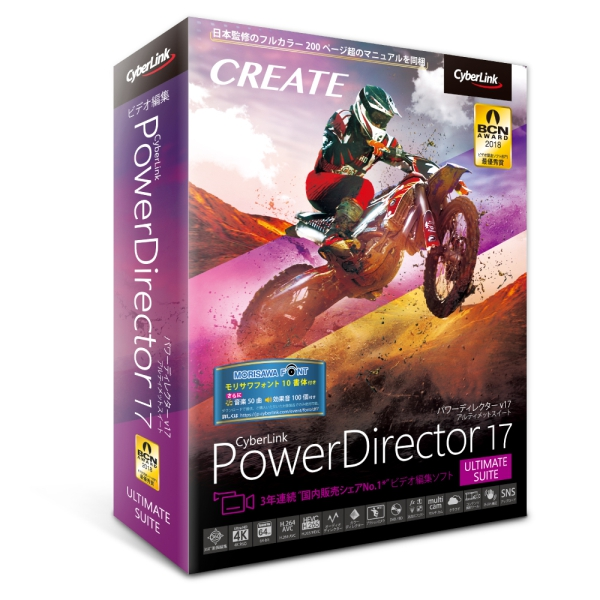 PowerDirector 17 Ultimate Suite 通常版(FMDIS01315)