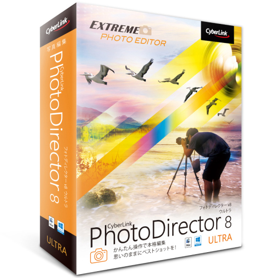 PhotoDirector 8 Ultra 通常版 PHD08ULTNM-001(FMDIS00794)