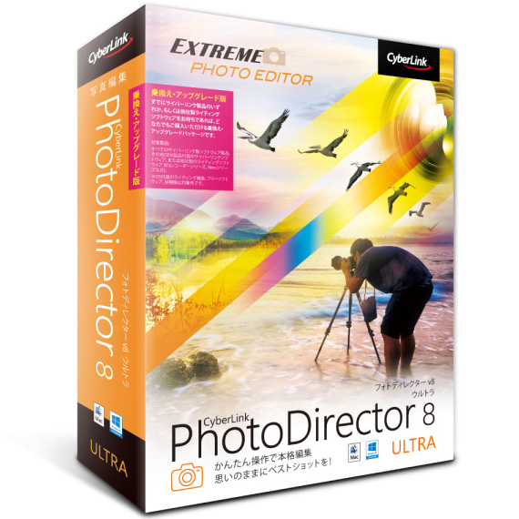 PhotoDirector 8 Ultra 乗換え・アップグレード版 PHD08ULTSG-001(FMDIS00795)